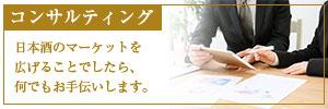 日本酒伝道師®コンサルティング